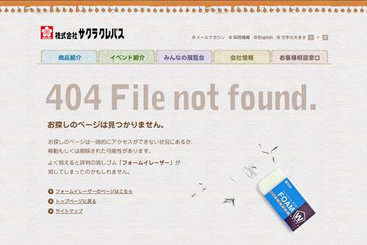 404 Not Foundページを「作る」という発想力がクリエイティブ