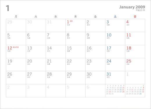 ... parkのカレンダー素材 ですが : カレンダー フリー素材 : カレンダー