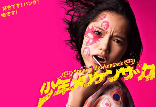 宮﨑あおい 2009年一発目の映画『少年メリケンサック』