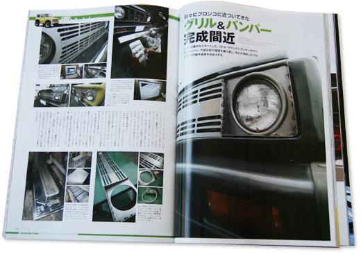 Daytonaニュープロジェクト ジムニーをブロンコ・リトルマウンテン・ランナー化計画 〜完成間近!?〜