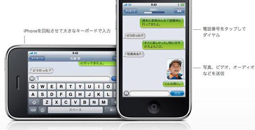 iphone 3GSに変更して困った事!? メールアドレス変更のお知らせメール