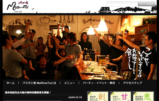パスタと肴 MoRimoToホームページ制作の為、CROWD WAGON 清里に撮影へ