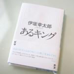 伊坂幸太郎の最新刊「あるキング」もやっぱり伊坂氏らしい伝記的小説でした。プロ野球選手になるべく育てられた男の伝記。