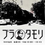 ニッチな趣味趣向をくすぐる「タモリ倶楽部」のオモシロ企画「古地図歩き 市中引廻しはどこを引廻すのか?」をNHKが番組にしちゃった!