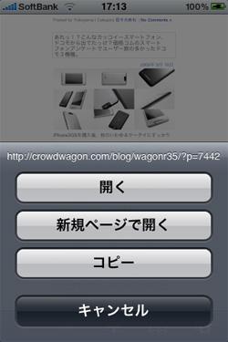 iPhone Safariでページの読み込み時間が気になる時の、リンクページを新規ウィンドウ(別ウィンドウ)で表示する方法は簡単!