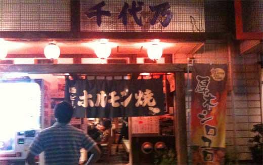 B級ご当地グルメの祭典「B-1グランプリ」の厚木シロコロ・ホルモンを『千代乃』で食べてきました。