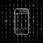 iPhoneアプリ「大辞林」がグッドデザイン賞!?と調べると…、このユーザーインターフェイスはたしかにiPhoneアプリのスケールを凌駕してますね!
