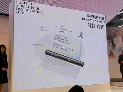 富士通FUJITSU モバイルフォンデザインアワード2009結果発表