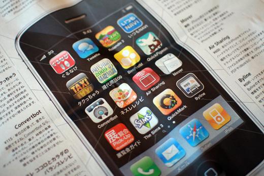 新聞に目を通してないと見る事の無い!?iPhoneの新聞広告「毎日に便利な、今人気の16アプリケーション」がなんか新鮮。