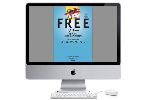 PC画面で本一冊読むのはスゴク大変で、途中何度も本を買おうか迷いました…実はコレが「FREE フリー<無料>からお金を生みだす新戦略」そのもの!?