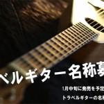 世界のヤイリギター(Yairi Guitar)がコンパクトで独特なフォルムのトラベルギターの名称をサイトで募集しています!