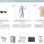 新しいブランディング戦略かもしれない!?デザイン家具やインテリア雑貨のIDEE(イデー)の「WORST SELLER – 売れない商品ランキング」