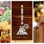 CROWD WAGONもホームページのデザインなどお手伝いしている横須賀・坂本「本と音楽と珈琲と酒 熊」がお昼の営業も始めたそう。