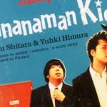まさか日村さんの歌でホロっとするとは…ひとつのコントが一編のショートフィルムのようなバナナマンのコントはTVで見るモノとはまるで違う!