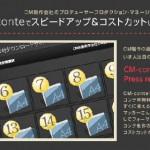 【告知】CM映像制作会社のMacオペレーション(マッカー)のスピードアップとコストカット!に役立つ、絵コンテ用テンプレート無料・フリー配布サイト公開