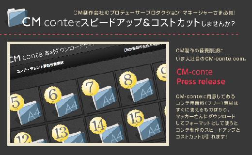 CM映像制作会社のMacオペレーション(マッカー)のスピードアップとコストカット!に役立つ、絵コンテ用テンプレート無料・フリー配布サイトを公開