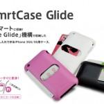 iPhoneがお財布ケータイに!か…コレに変えようかな…Suica・PASMOの出し入れが簡単なICカードスロット搭載の「Glide for iPhone 3G/3GS」。