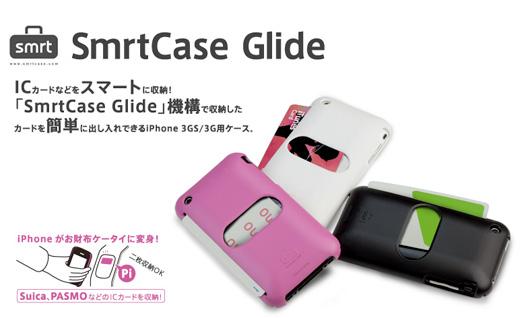 iPhoneケース、コレに変えようかな…Suica・PASMOの出し入れが簡単!なICカードスロット搭載のSmrtCase Glide「Glide for iPhone 3G/3GS」。