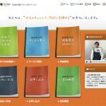 ゆくゆくは日本語で書かれた本の全文検索サービスサイトにシフト!?本1冊を100円でスキャンしてPDFに変換してくれるブックスキャンについて。