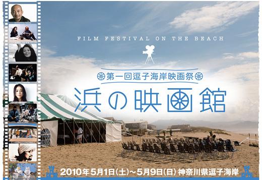 """波の音をBGMに砂浜の上で見る「逗子海岸映画祭 浜の映画館」が開催されるそう〜葉山芸術祭""""サーフ・フィルム・フェスティバル"""" リンクイベント"""