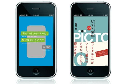 GW用にゲットw!いずれも無料(フリー)の「iPhoneとツイッターは、なぜ成功したのか?」と「ビジネスモデルを見える化するピクト図解【Lite】」