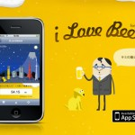 記録型飲酒管理アプリケーション「iLovebeer for iPhone」を初めてみると…たくさん飲まないと管理画面がオモシロくない!?もう一杯飲まなきゃw!