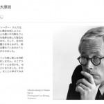 ヴィツゥのデザイナー ディーター・ラムスさんによる「良いデザインとは何か」をまとめたデザインの10大原則〜Vitsœ's designer Dieter Rams.