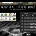 阪神タイガース「バース、掛布、岡田のバックスクリーン3連発」はプロ野球選手さえも、ボクらと同じ衝撃を味わったんだなーと、嬉しくなるwサイト紹介。
