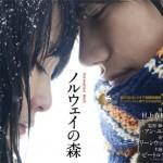 村上春樹『ノルウェイの森』を原作にした映画が12月公開!監督は『青いパパイヤの香り』のトラン・アン・ユンさん。主題歌はもち!ビートルズ。