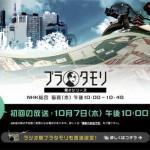 NHK『ブラタモリ 第2シリーズ』が10月7日より放送開始!第1シリーズを見ていた人もそうでない人も、連ドラ録画必須ですヨ!