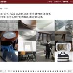 """中国のシンプルだけど機能性に優れた日常の生活用品を紹介し、一部復刻商品も販売する『無印良品の目でものを探してみる試み""""Found MUJI 中国編""""』。"""
