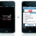 iPhoneアプリradikoでラジオが止まらなくなる・鳴り続ける場合の対処方法。ラジコの切り方・やめ方。終了ボタンが無いなんて…。