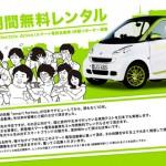メルセデス・ベンツがスマート電気自動車乗車体験レポーター募集!ブロガーでツイッターユーザーで東京・神奈川・千葉・埼玉在住の人だって!