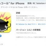 iPhoneに緊急地震速報をプッシュ通知してくれる地震アプリ「ゆれくるコール」の設定が知らぬ間にクリアされてたみたい…たまに確認しよっと!