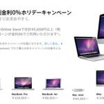 クリスマスプレゼントにMacを買うなら今!アップルストアで12日までiPadやMacBookを金利0%で分割購入する事ができるホリデーキャンペーン展開中!