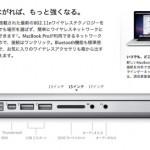 Macの新型ノートパソコンはなんと!iPhoneの回線を使う事でいつでもどこでもネットにつながるらしい!商品開発のスケールの視点が完全に違うんですネ!