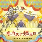 電子絵本も面白いね!直木賞作家 佐々木譲原作の童話を、イラストレーター 佐々木美保さんが描いた、iPad用電子絵本書籍『サーカスが燃えた』読了。