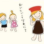 みんなの食卓に、おいしい笑顔を広げるために生まれた、醤油のキッコーマン(Kikkoman)のキャラクター「なあにちゃん」がシンプルで可愛らしい!