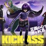 TSUTAYA一押しの全米大ヒット映画『キック・アス』(Kick-Ass)はスカッと面白い!「ヒット・ガール」役はクロエ・グレース・モレッツ