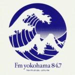 Fm yokohama 84.7がradikoに参加!神奈川県民・湘南ボーイご用達のFMラジオ局FMヨコハマが、来週からインターネットで聞けるようになる!