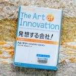 """デザイン・コンサルティング会社の取組みを紹介した書籍『発想する会社!~世界最高のデザイン・ファームIDEOに学ぶイノベーションの技法』読了。米ABCTVで特集された""""Nigitline Deep Dive""""ムービも。"""