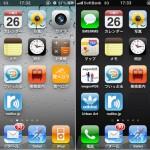 iPhoneのデスクトップ(ホーム画面・待ち受け)の背景をちょっと変えるだけで、アプリがこんなに見やすくなりましたヨ。もっと早く変えれば良かった。