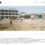 被災者目線の被災地の記録「ROLLS TOHOKU 3/31-4/3」紹介。被災地域に大量の写ルンですを持込んだフリーカメラマン平野愛智氏の取組み。
