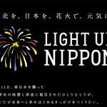"""花火が持つ「追悼・復興」という思いを込め、この夏、東北〜北関東にかけて太平洋沿岸で、一斉に花火を打ち上げようというイベント「ライトアップ ニッポン""""LIGHT UP NIPPON""""」"""