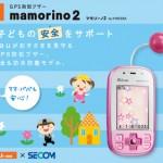 """親が持たせたい携帯電話と、子供が持ちたいケータイは違うんでしょうねw…。auとSECOMのマモリーノ2""""mamorino2""""の防犯機能に特化した特徴。"""