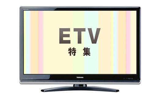 NHK教育ETV特集「ネットワークでつくる放射能汚染 ...
