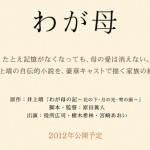 舞台「SAD SONG FOR UGLY DAUGHTER サッドソング・フォー・アグリードーター」を控えた宮崎あおい最新作「わが母」2012年公開!