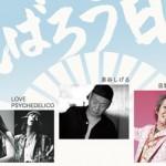 節電対策グッズ!ミュージシャンによる粋な「チャリティー扇子」が発売! 奥田民生、ユニコーン、斉藤和義など10組