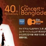 伝説のチャリティ・コンサート「バングラデシュ難民救済コンサート」映像フィルムが、iTunes Storeで期間限定無料公開!ジョージ・ハリスン、エリック・クラプトン、ボブ・ディラン、リンゴ・スターなどが参加。
