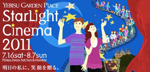 今週の土曜日から恵比寿ガーデンプレイスで「スターライトシネマ」開催!星空の下で映画が無料で見れる!